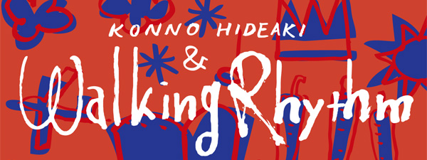 今野英明 & Walking Rhythm